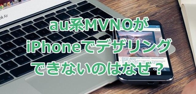 au系格安SIM(MVNO)だとiPhoneでデザリングできないのはどうして?トップ画像