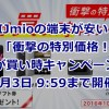 IIJmio「衝撃の特別価格!今が買い時キャンペーン」開始!