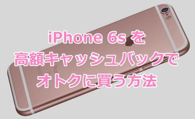 おとくケータイ.net iPhone6s のMNP(乗り換え)時のキャッシュバック金額は?トップ画像