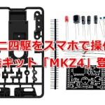 スマートミニ四駆?スマホで操作できるミニ四駆改造キット「MKZ4」登場!