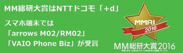 MM総研大賞2016 SIMフリー端末では「arrows M02」「VAIO Phone Biz」が受賞トップ画像