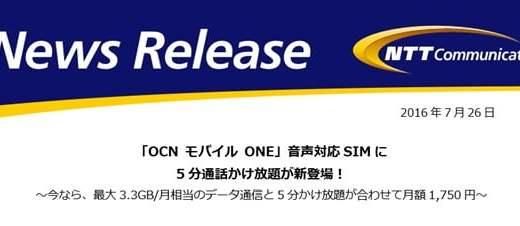 OCNモバイルONEに「OCNでんわ 5分かけ放題オプション」登場!8/1~