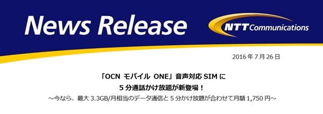 OCNモバイルONEに「5分通話かけ放題」登場!8/1~トップ画像