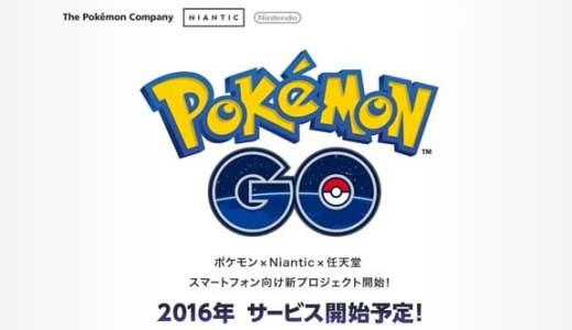 スマホアプリ「Pokémon GO(ポケモンGO)」 一部の国でサービス開始!