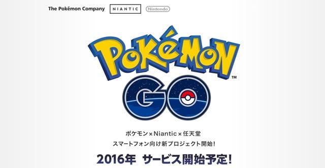 スマホアプリ「Pokémon GO(ポケモンGO)」 一部の国でサービス開始!トップ画像