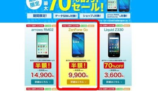 ZenFone GOが半額!楽天モバイルの最大70%割引セール実施中!8/1まで