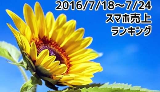 2016/7/18~7/24 スマホ売上ランキング ワイモバイル「iPhone5s」が急浮上!
