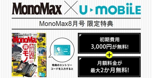 U-mobile「U-mobile×MonoMax コラボキャンペーン」開始!利用料2ヶ月無料にトップ画像