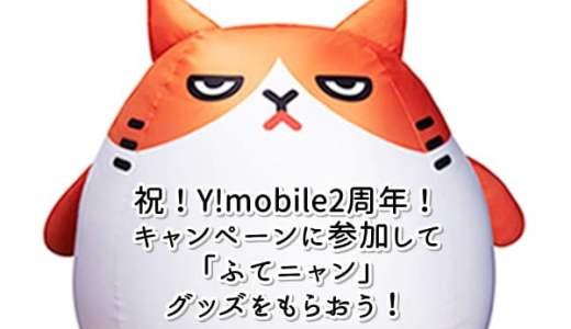 ワイモバイル「2周年キャンペーン」でふてニャングッズが貰える!