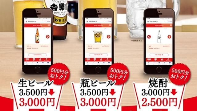吉呑みアプリでボトルキープ!500円得する吉野家「デジタルボトルキープ」サービス登場!8/1~トップ画像
