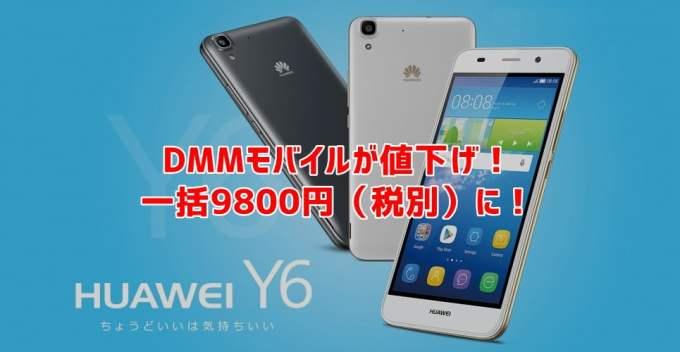 DMMモバイルが「Huawei Y6」を値下げ!1万円以下で買えるスマホが欲しい人に!トップ画像