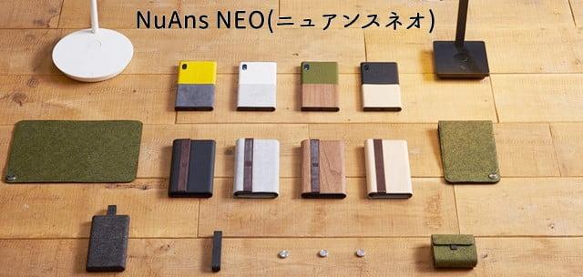 NuAns NEO(ニュアンスネオ) Windows10mobile搭載のおしゃれなSIMフリースマホトップ画像