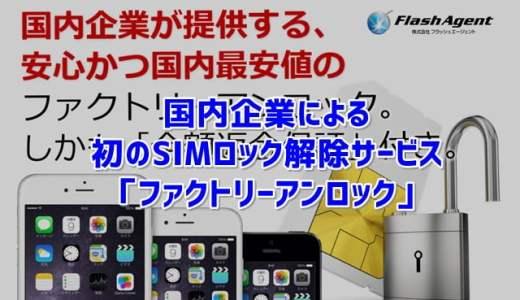 SIMロック解除サービス「ファクトリーアンロック」 日本企業で初登場!