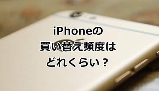 新型「iPhone7」 デザインほぼ同じ場合買い替える?⇒「しない」が8割(Quartz調べ)