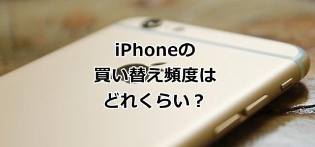 新型「iPhone7」 デザインほぼ同じ場合買い替える?⇒「しない」が8割(Quartz調べ)トップ画像