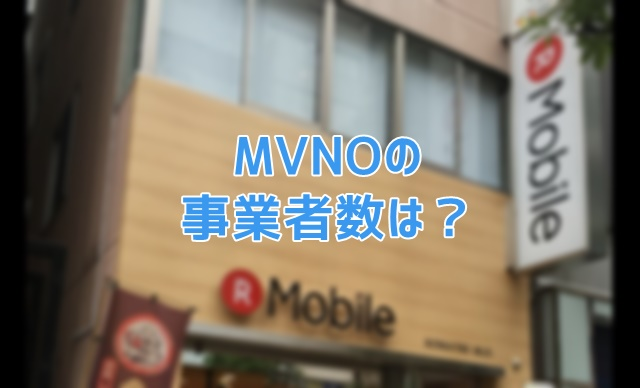 MVNOの事業者数が500社以上にトップ画像