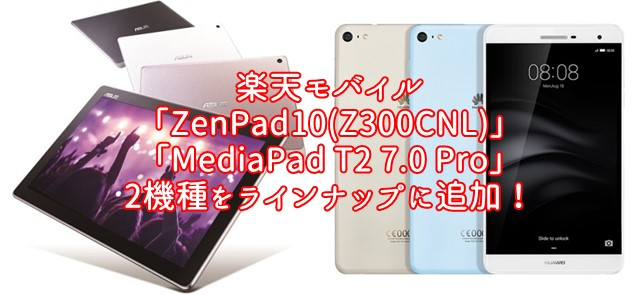楽天モバイル「ZenPad10(Z300CNL)」「MediaPad T2 7.0 Pro」を発売!トップ画像