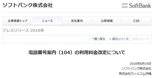 ソフトバンクが「104」の利用料金を値上げ、150円→200円に。11/1~トップ画像