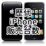 iPhoneの販売台数 歴代モデルで一番売れたのは?サムネ画像