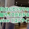 unisize(ユニサイズ) ネットで自分にピッタリの服のサイズがわかるサービス登場!