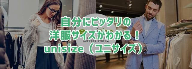 unisize(ユニサイズ) ネットで自分にピッタリの服のサイズがわかるサービス登場!トップ画像