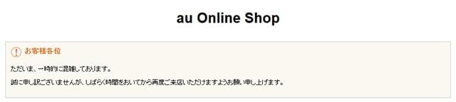 auiphone71601にアクセスした結果