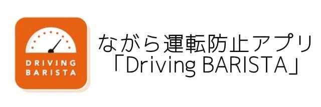 ながら運転防止アプリ「Driving BARISTA(ドライビングバリスタ)」登場!トップ画像