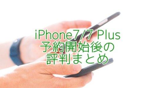 iPhone7/7 Plus予約開始後の評判を拾ってみた