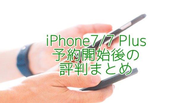 iPhone7/7 Plus予約開始後の評判を拾ってみたトップ画像