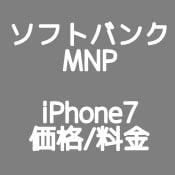 iPhone7 ソフトバンク乗り換え(MNP) の端末価格、月額料金は?