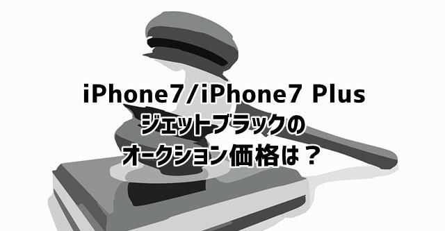 iPhone7/iPhone7 Plus ジェットブラック 現在のオークション価格は?トップ画像