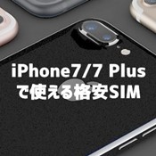 iPhone7/7 Plus で使える格安SIM(MVNO)は?