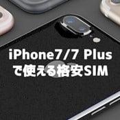 iPhone7/7 Plus で使える格安SIM(MVNO)は?