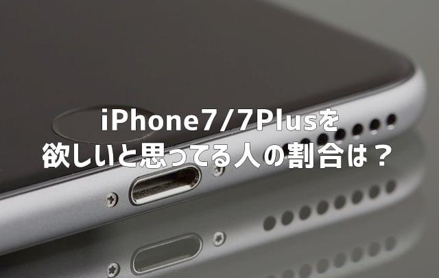 iPhone7/7 Plusのどこが魅力?購買意欲と人気カラーは?(MMD研究所調べ)トップ画像