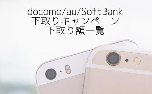 iPhone7/7 Plusを下取り活用で買おう!ドコモ、au、ソフトバンクの下取り額を比較しました!トップ画像