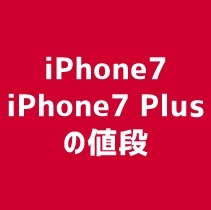 iPhone7/7 Plusの値段発表!ドコモ・au・ソフトバンクの値段は?