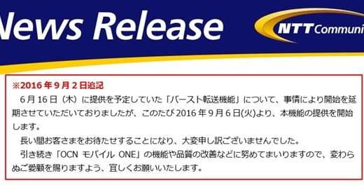 OCNモバイルONEのバースト転送 9/6から提供スタート!(予定)