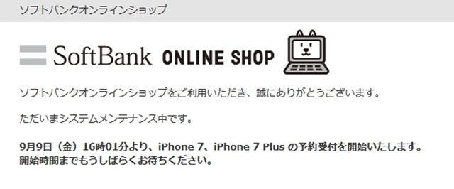 softbankiphone71601にアクセスした結果