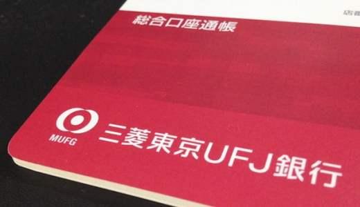 スマホで口座開設可能に。三菱東京UFJ銀行が新サービス