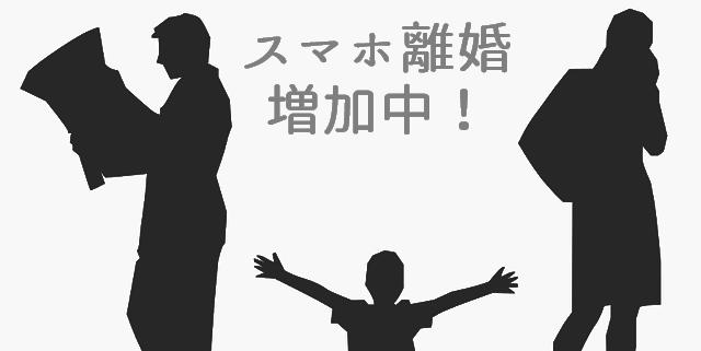 スマホ離婚増加中!