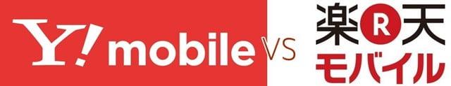 ワイモバイルと楽天モバイル比較 どっちがいい?トップ画像