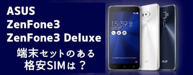 ZenFone3/3 Deluxe端末セットのある格安SIM(MVNO)トップ画像