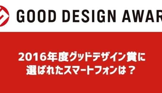 Xperia X Performanceがグッドデザイン賞に。Quaphone、NuAns NEOも受賞!