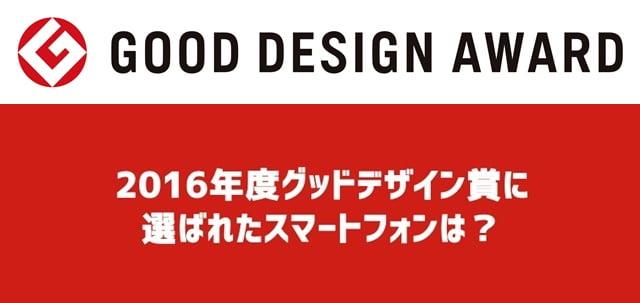 Xperia X Performanceがグッドデザイン賞に。Quaphone、NuAns NEOも受賞!トップ画像