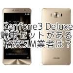 Zenfone3 Deluxe(ゼンフォン3デラックス)端末セットがある格安SIM(MVNO)は?