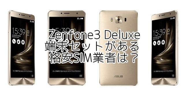 Zenfone3 Deluxe(ゼンフォン3デラックス)端末セットがある格安SIM(MVNO)は?トップ画像