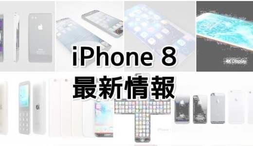 iPhoneX最新情報 発売日や価格、スペックは?