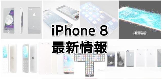 iPhone8最新情報まとめ 発売日や価格、スペックは?トップ画像