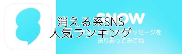 消える系SNS(エフェメラルSNS)人気ランキングトップ画像