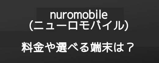 nuromobile(ニューロモバイル) So-netの新しい格安SIMサービス(MVNO)登場!